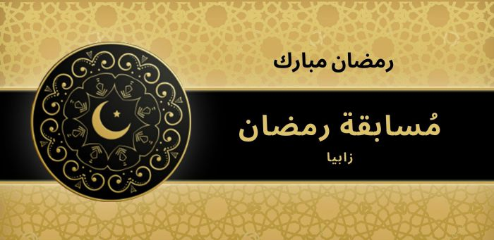 Ramadan Quiz arabic