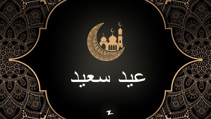 عيد الفطر مع زابیا