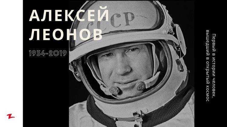 Леонов Алексей Архипович 1934-2019