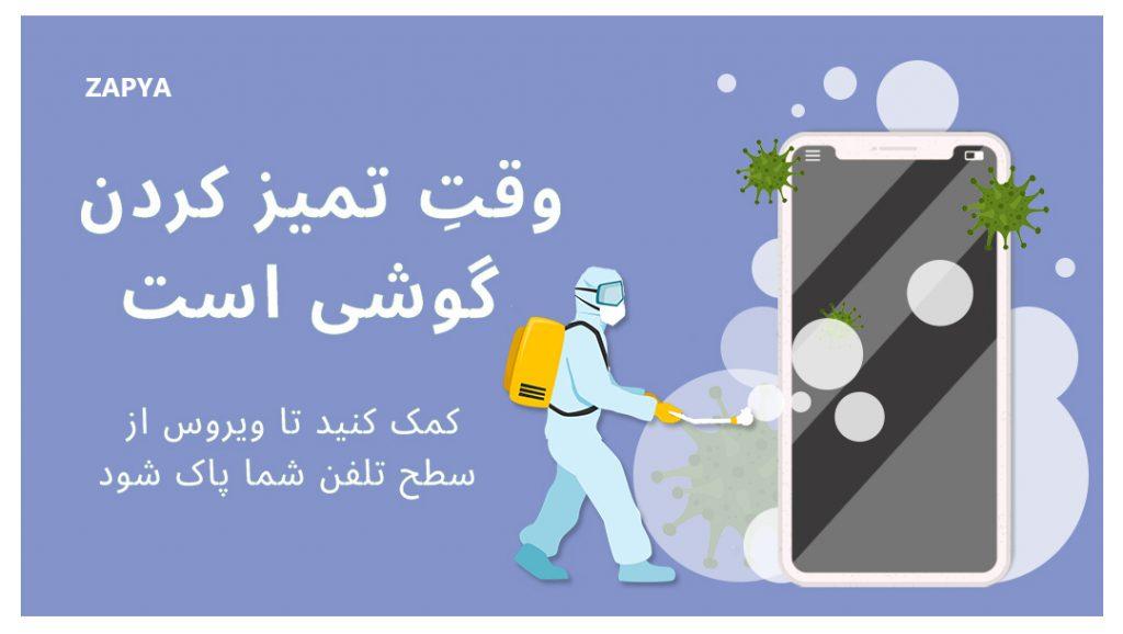 چرا باید تلفن هایمان را ضدعفونی کنیم ؟