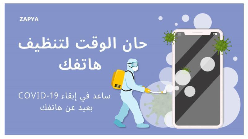 حان الوقت لتنظيف هاتفك