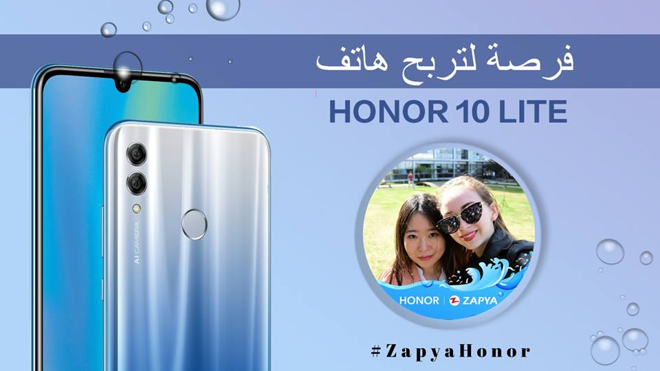 شروط مُسابقة Zapya و Honor