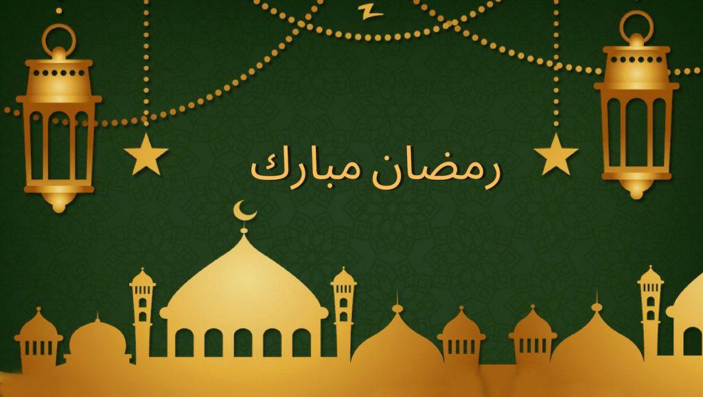 شهر رمضان المُبارك