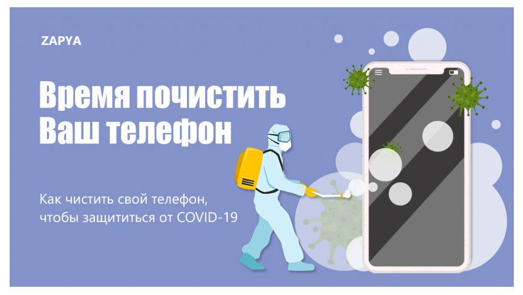 Время продезинфицировать Ваш телефон