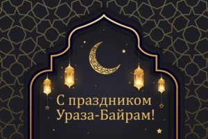 С праздником Ураза-Байрам!