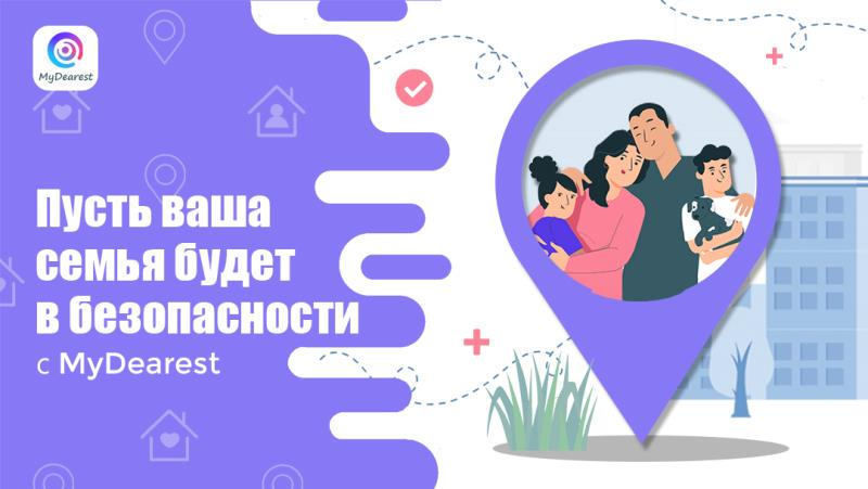 Пусть ваша семья будет в безопасности с MyDearest