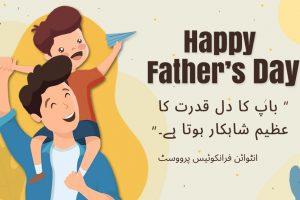 """آج والد سے محبت کے اظہار کا دن ہے""""ہیپی فادرز ڈے"""""""