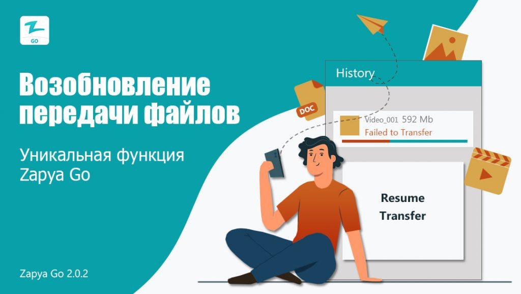 Возобновление передачи файлов: Уникальная функция Zapya Go