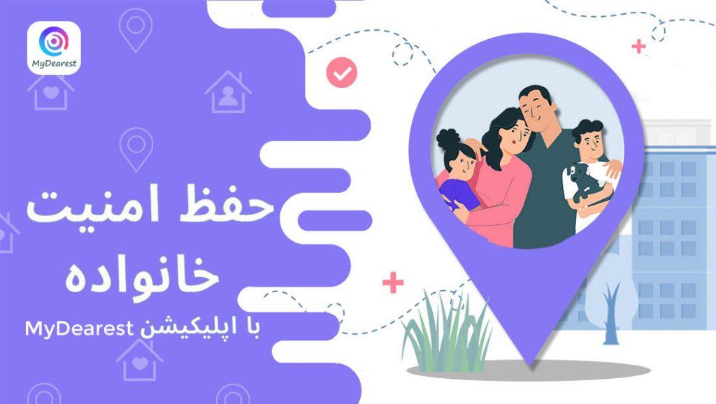MyDearest حفظ امنیت خانواده با