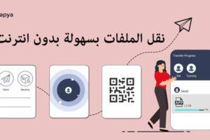 نقل الملفات بسهولة بدون الإنترنت