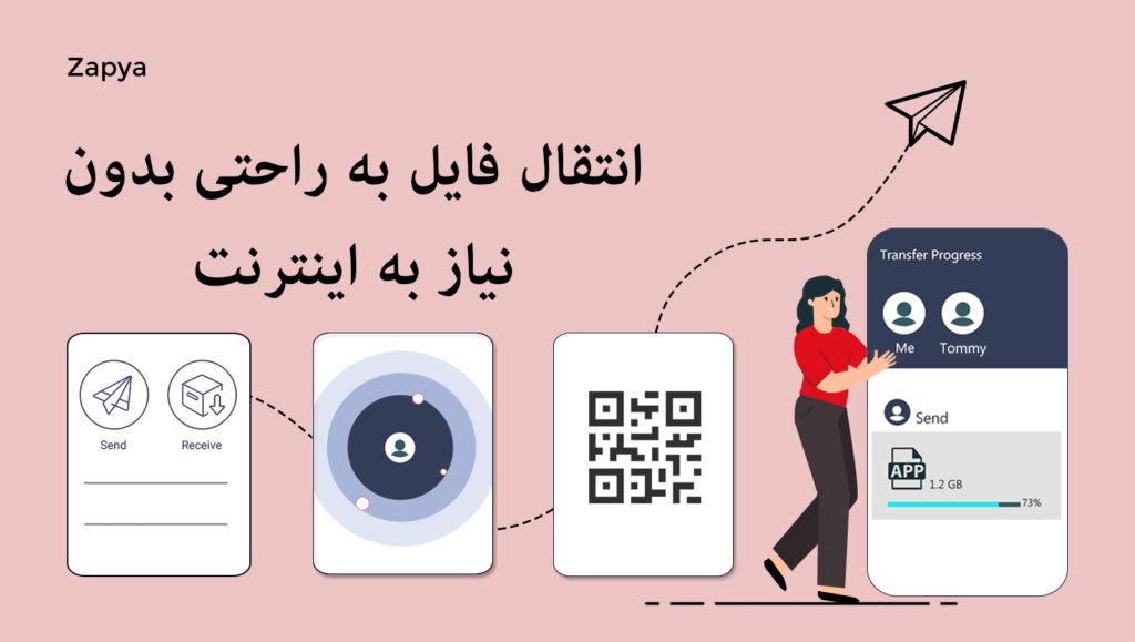 انتقال فایل به راحتی و بدون نیاز به اینترنت