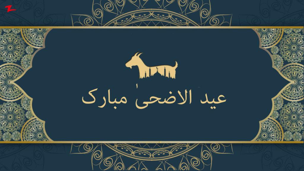 عید الاضحیٰ مبارک