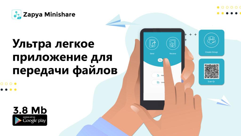 Zapya MiniShare