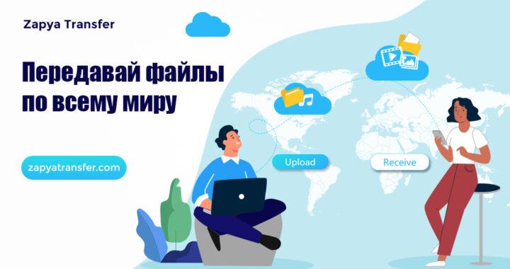 Передавайте файлы онлайн бесплатно