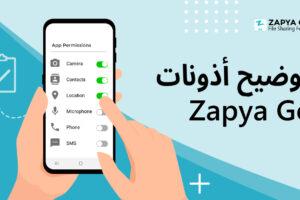 توضيح أذونات Zapya Go