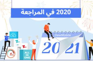 2020 في المراجعة