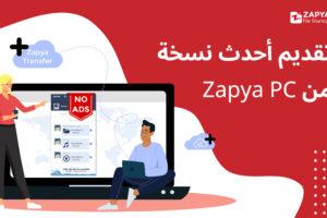 تقديم أحدث نسخة من Zapya PC