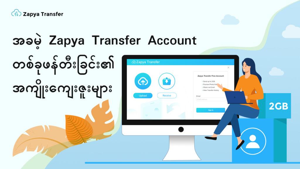 အခမဲ့ Zapya Transfer Account တစ်ခုဖန်တီးခြင်း၏အကျိုးကျေးဇူးများ