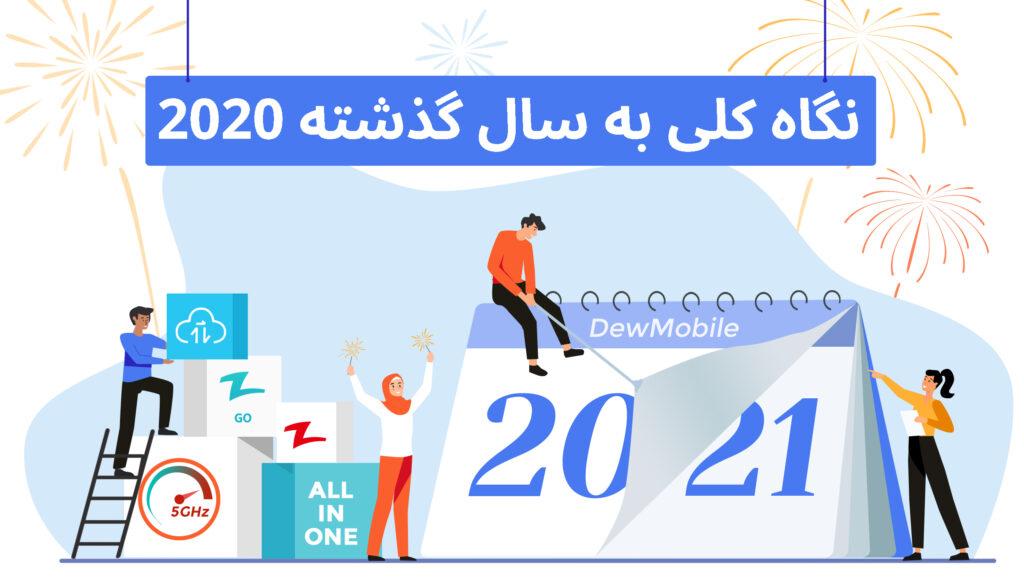 نگاه کلی به سال گذشته 2020