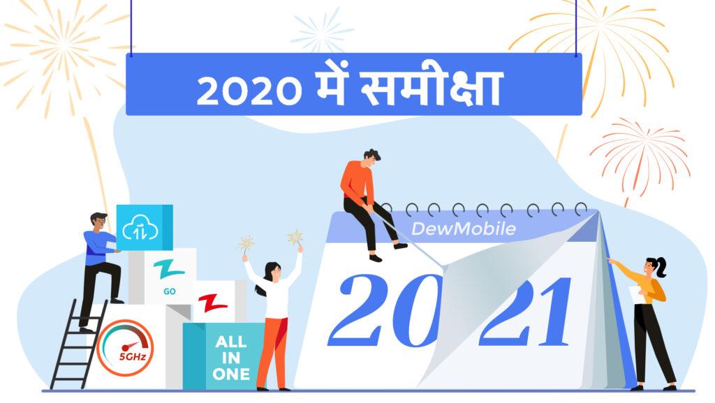 2020 में समीक्षा
