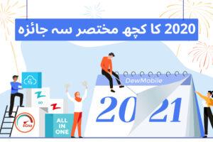 سال 2020 کا مختصر جائزہ