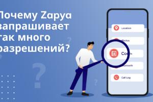 Почему Zapya запрашивает так много разрешений?
