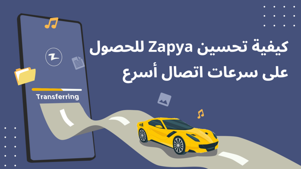 للحصول على سرعات اتصال أسرع Zapya كيفية تحسين