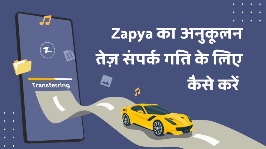 तीव्र कनेक्शन गति के लिए Zapya को कैसे अनुकूलित करे