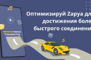 Как оптимизировать Zapya для достижения более быстрого соединения