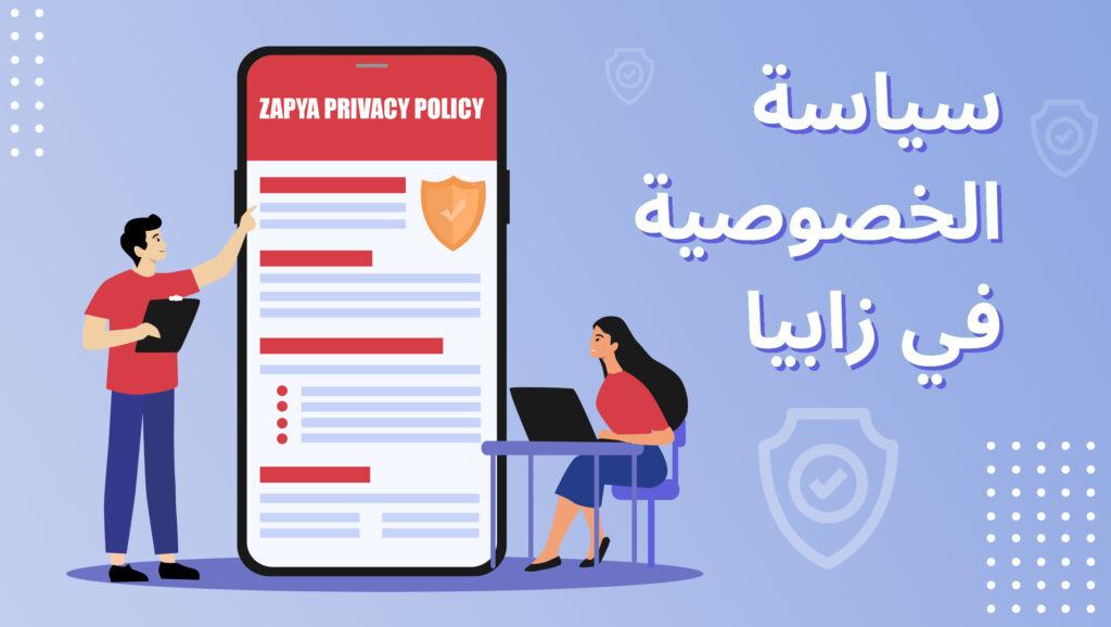 سياسة الخصوصية في زابيا