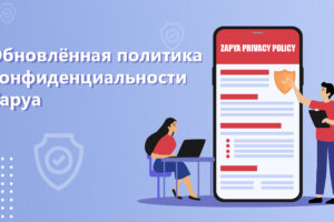Политика конфиденциальности Zapya