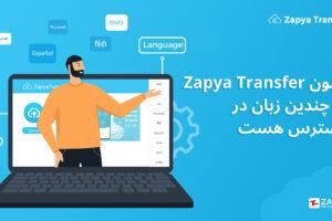 اکنون به چندین زبان در دسترس است