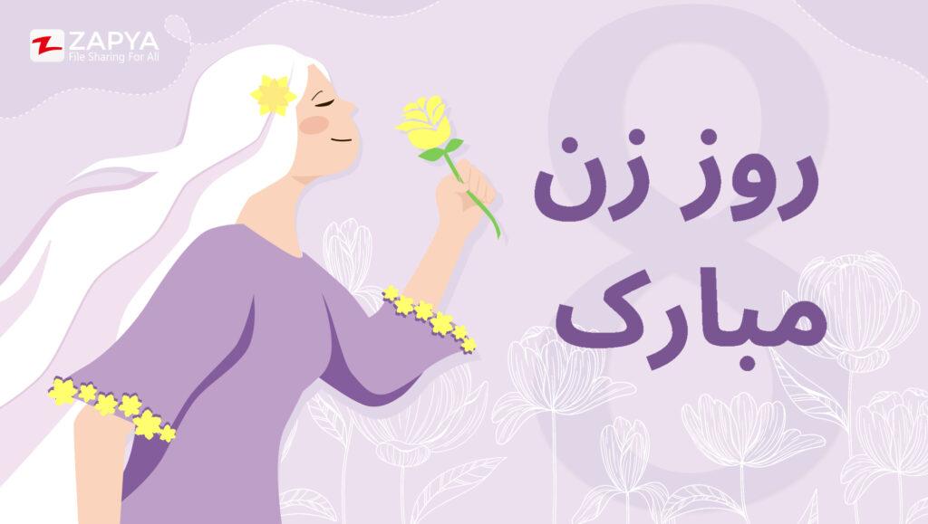 بیایید با هم روز جهانی زن را جشن بگیریم