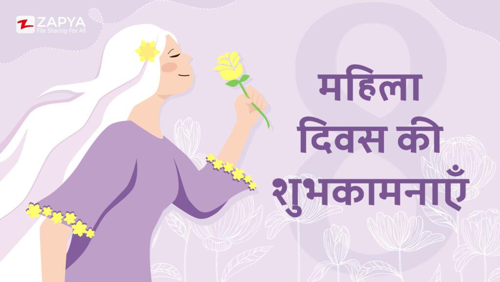 अंतर्राष्ट्रीय महिला दिवस मनाएं!