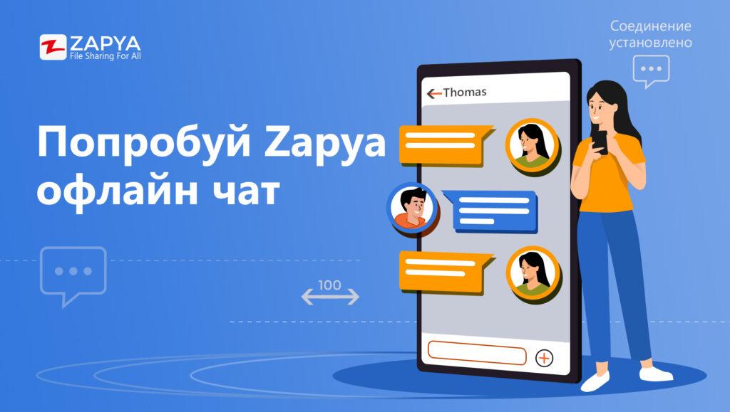 Попробуйте офлайн чат Zapya