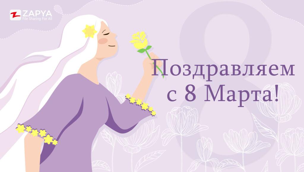 С Международным женским днем!