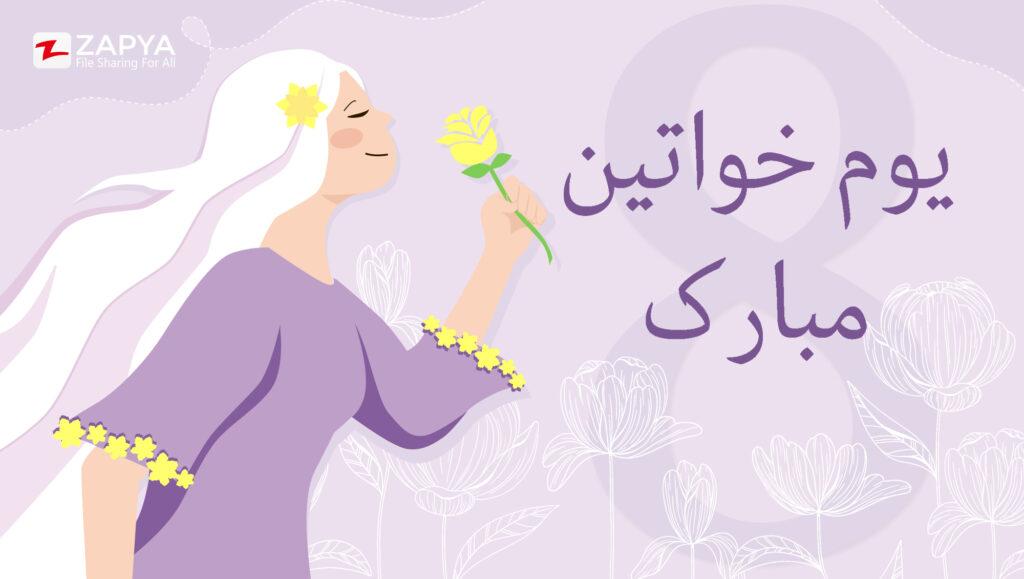 آئیے مل کر خواتین کا عالمی دن منائیں