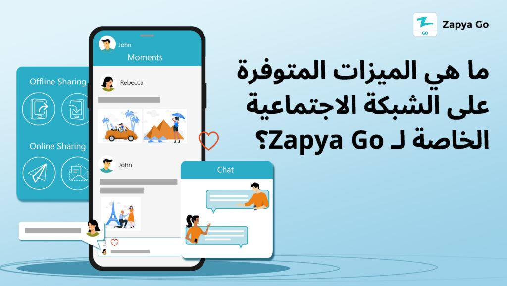 ما هي الميزات المتوفرة على الشبكة الاجتماعية الخاصة لـ زابيا جو؟