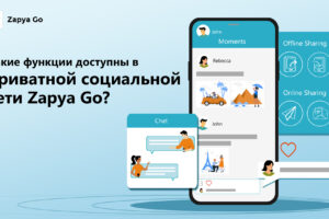 Какие функции доступны в приватной социальной сети Zapya Go?