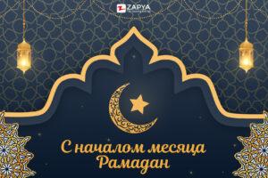 С началом месяца Рамадан!