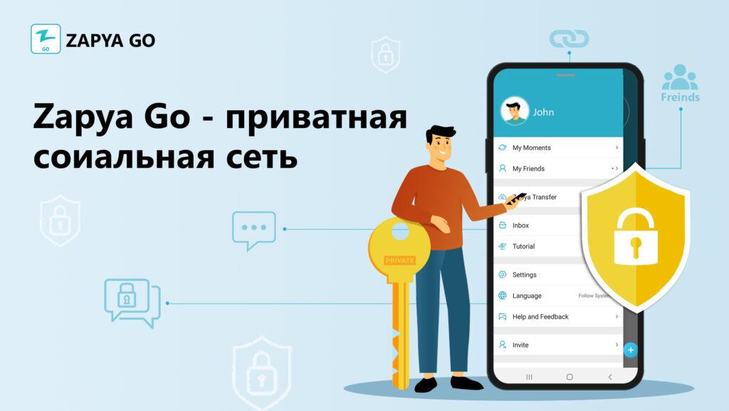 Zapya Go – приватная социальная сеть