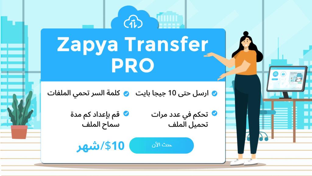 قم بالترقية إلىZapya Transfer Pro