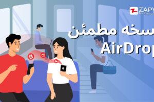 نسخه ی مطمئن AirDrop
