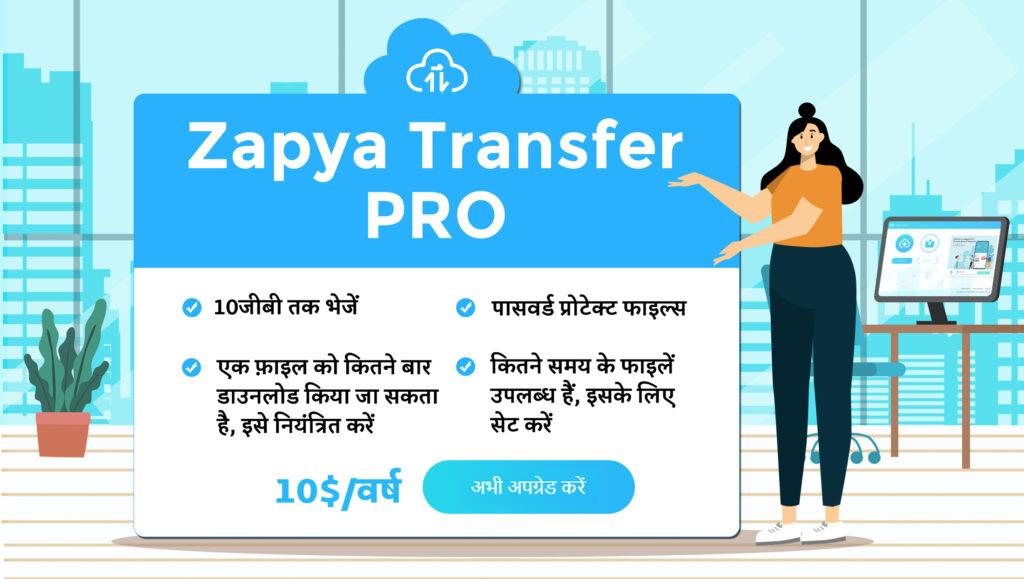 Zapya Transfer Pro में अपग्रेड करें