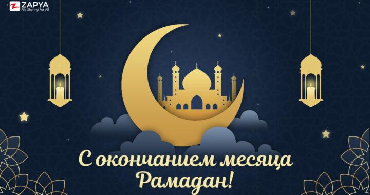 C окончанием месяца Рамадан!