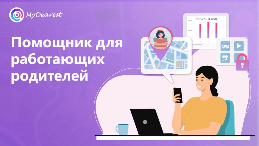 MyDearest: помощник для работающих родителей