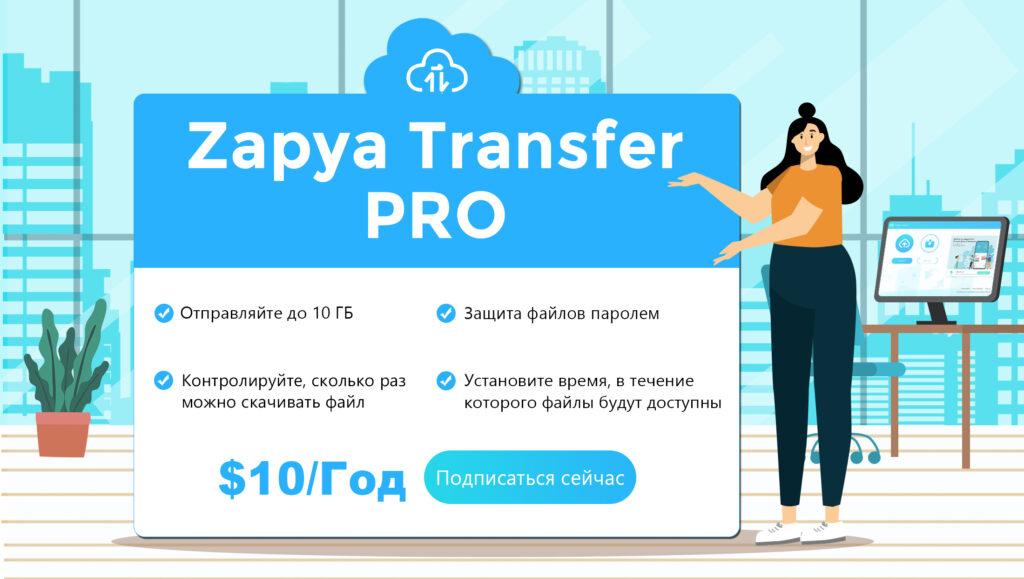 Переходите на Zapya Transfer Pro