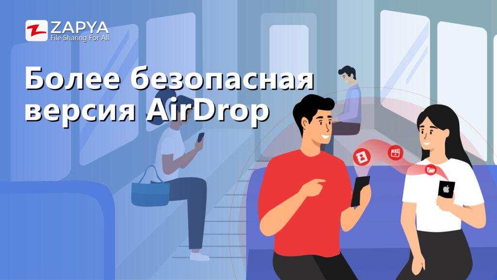Более безопасная версия AirDrop