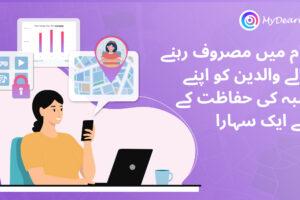 مائی ڈیئرسٹ: کام میں مصروف رہنے والے والدین کو اپنے کنبہ کی حفاظت کے لئے ایک بہترین سہارا۔