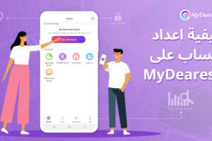 كيفية إعداد حساب على MyDearest